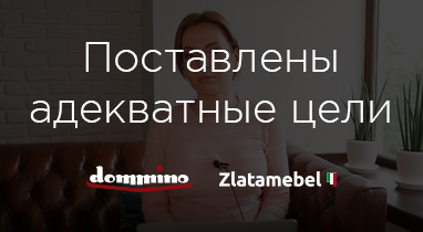 Отзыв о работе Netpeak: Елена Гаврош - digital-менеджер компании Dommino&Zlatamebel;