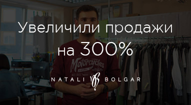 Отзыв о работе Netpeak: Валентин Николаев — директор по маркетингу Natali Bolgar