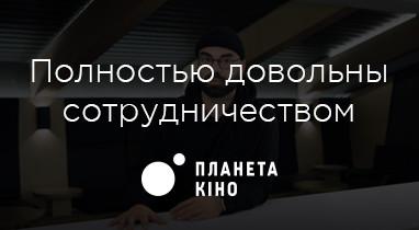 Отзыв о работе Netpeak: Анатолий Козловский - руководитель отдела digital-маркетинга «Планета Кино»
