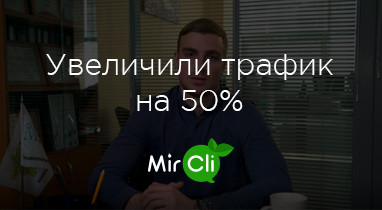 Отзыв о работе Netpeak: Сергей Кононов - директор по маркетингу Mircli