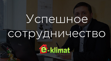 Отзыв о работе Netpeak: Сергей Лисовец — представитель компании «E-klimat»