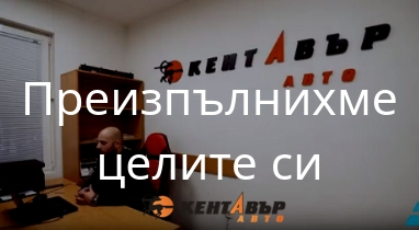 Отзив за работата на Netpeak: Александър Додов - Мениджър изкупуване и продажби в Kentavar.bg