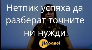 Отзив за работата на Netpeak: Йоанна Йорданова - Pricing and Panel Manager