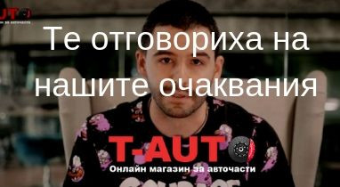 Отзив за работата на Netpeak: Тодор Стоянов - T-auto.bg