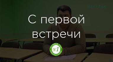 Отзыв о работе Netpeak: Константин Бурлака — менеджер по продвижению школы «Number One»