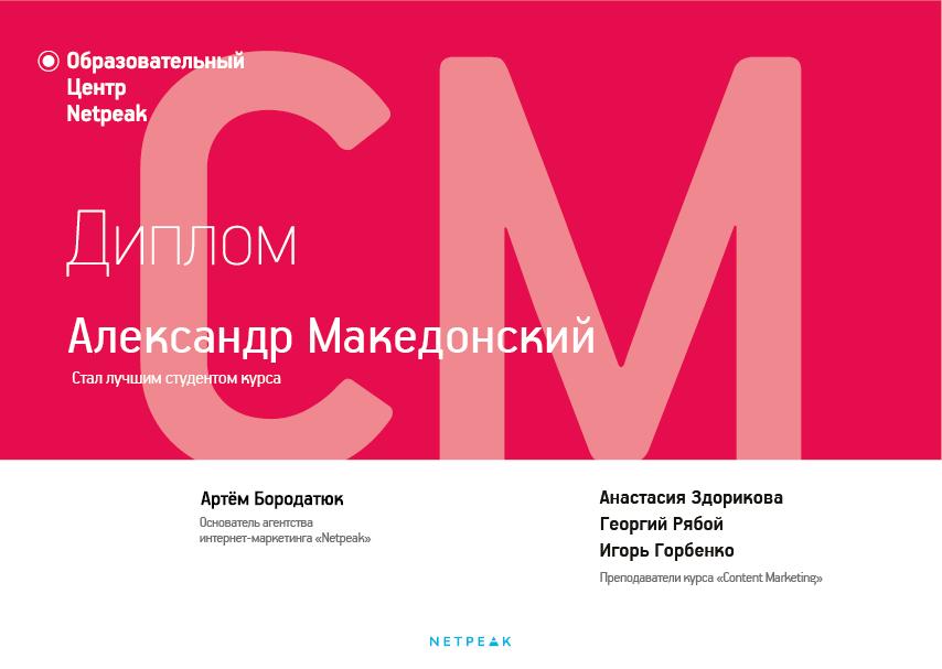 school-course-diplom-best-student_alt «CM: B2B Content Marketing»