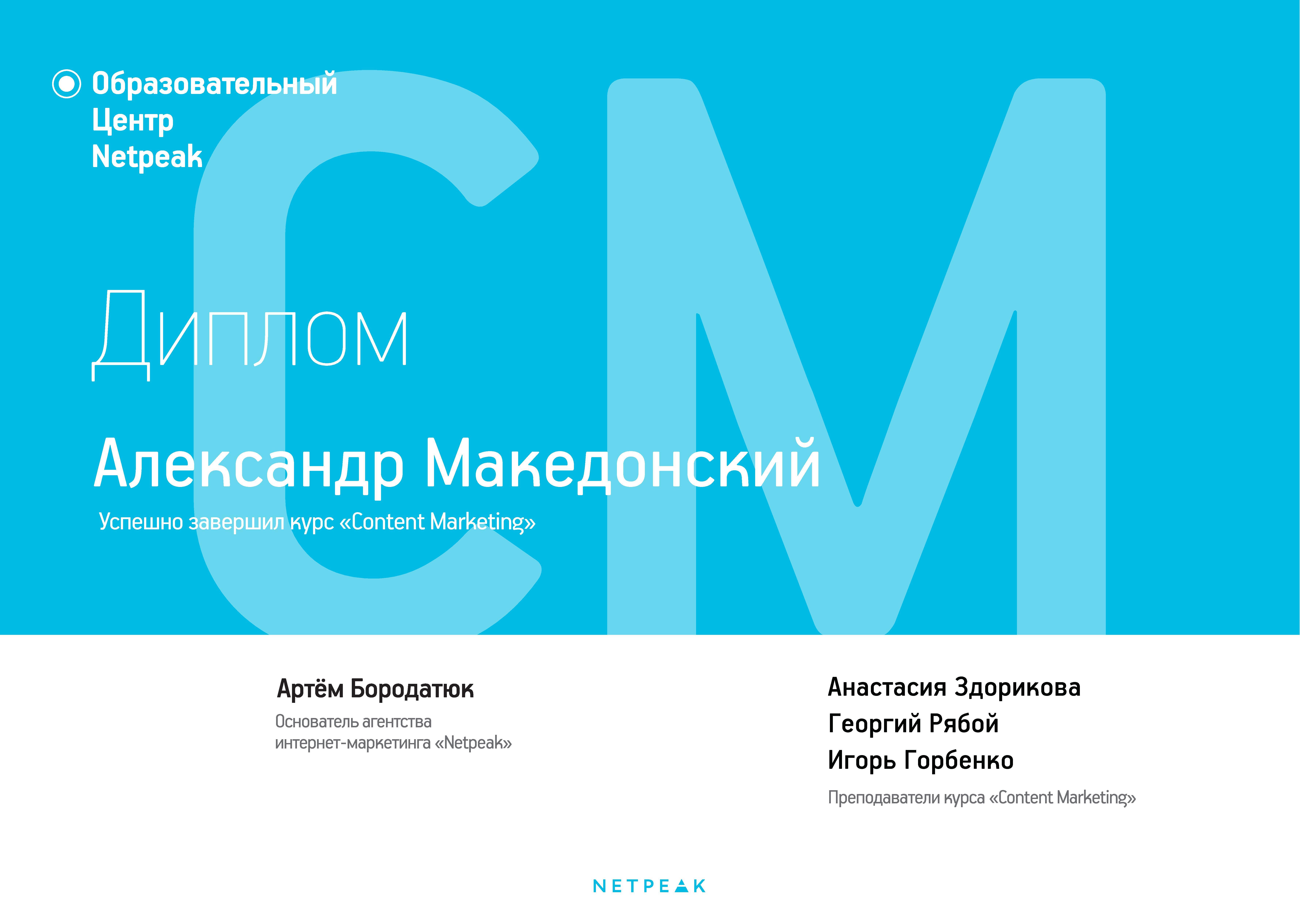 Диплом об окончании курса «CM: B2B Content Marketing»