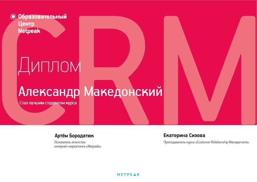 school-course-diplom-best-student_alt «CRM: Customer Relationship Management for IT Project»