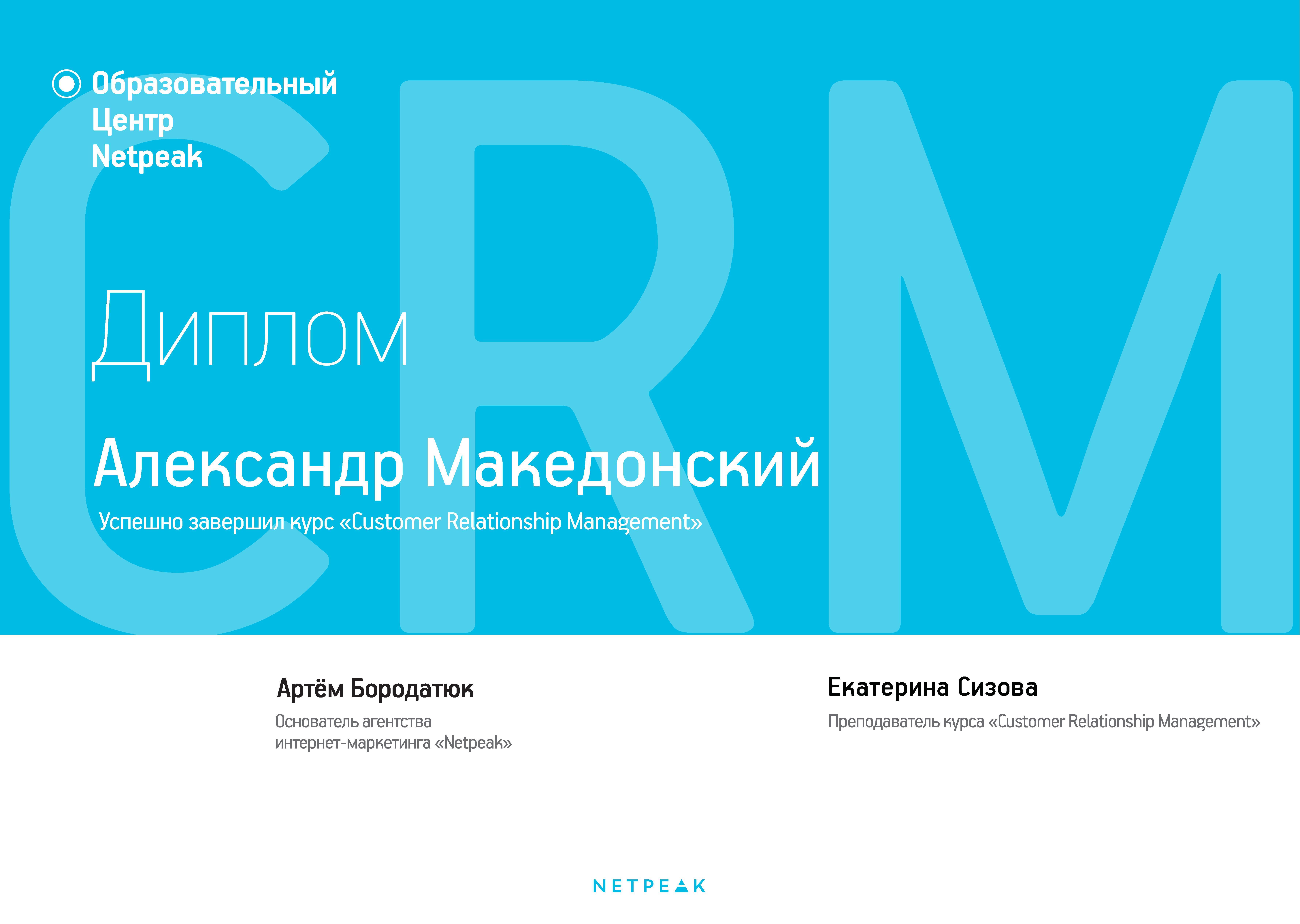 Диплом об окончании курса «CRM: Customer Relationship Management for IT Project»