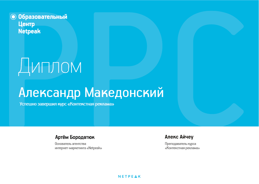 Диплом об окончании курса «Интернатура PPC: контекстная реклама»