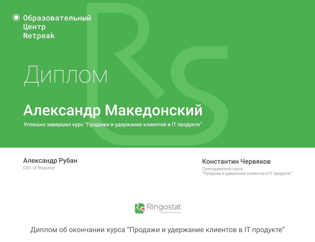 Диплом об окончании курса «IT Sales: Продажи и удержание клиентов в IT продукте»