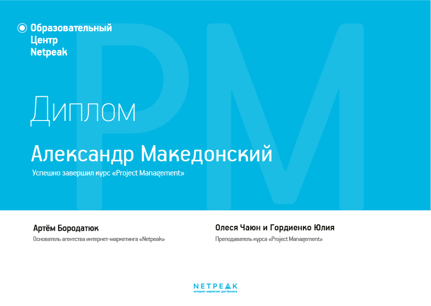Диплом об окончании курса «PM: Project Management»