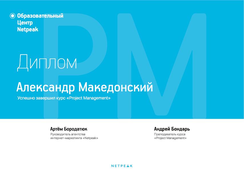 Диплом об окончании курса «MPPC: Middle PPC (Одесса)»