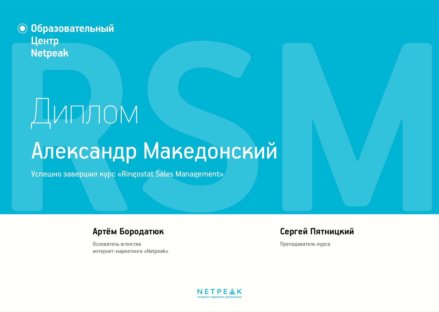 Диплом об окончании курса «RSM: Ringostat: Sales Management (Черкассы)»
