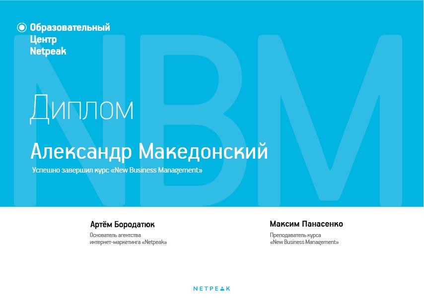 Диплом об окончании курса «NBM: New Business Manager (Киев)»