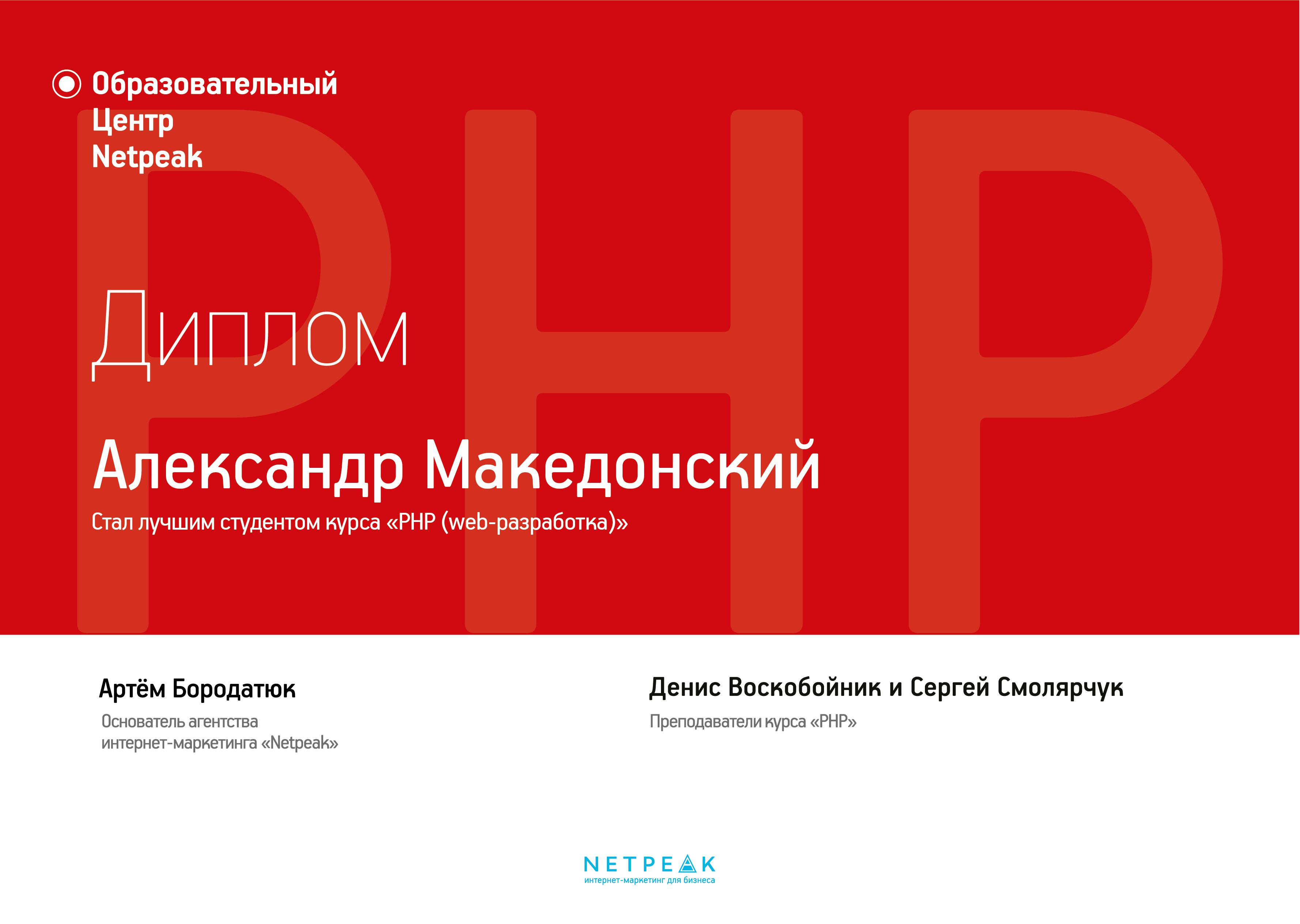 school-course-diplom-best-student_alt «PHP: web-разработка»