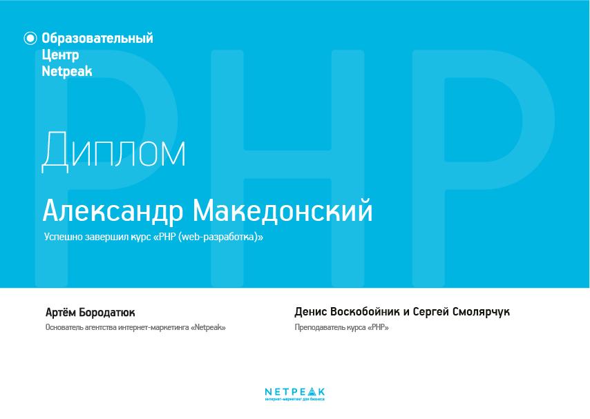 Диплом об окончании курса «PHP: web-разработка»