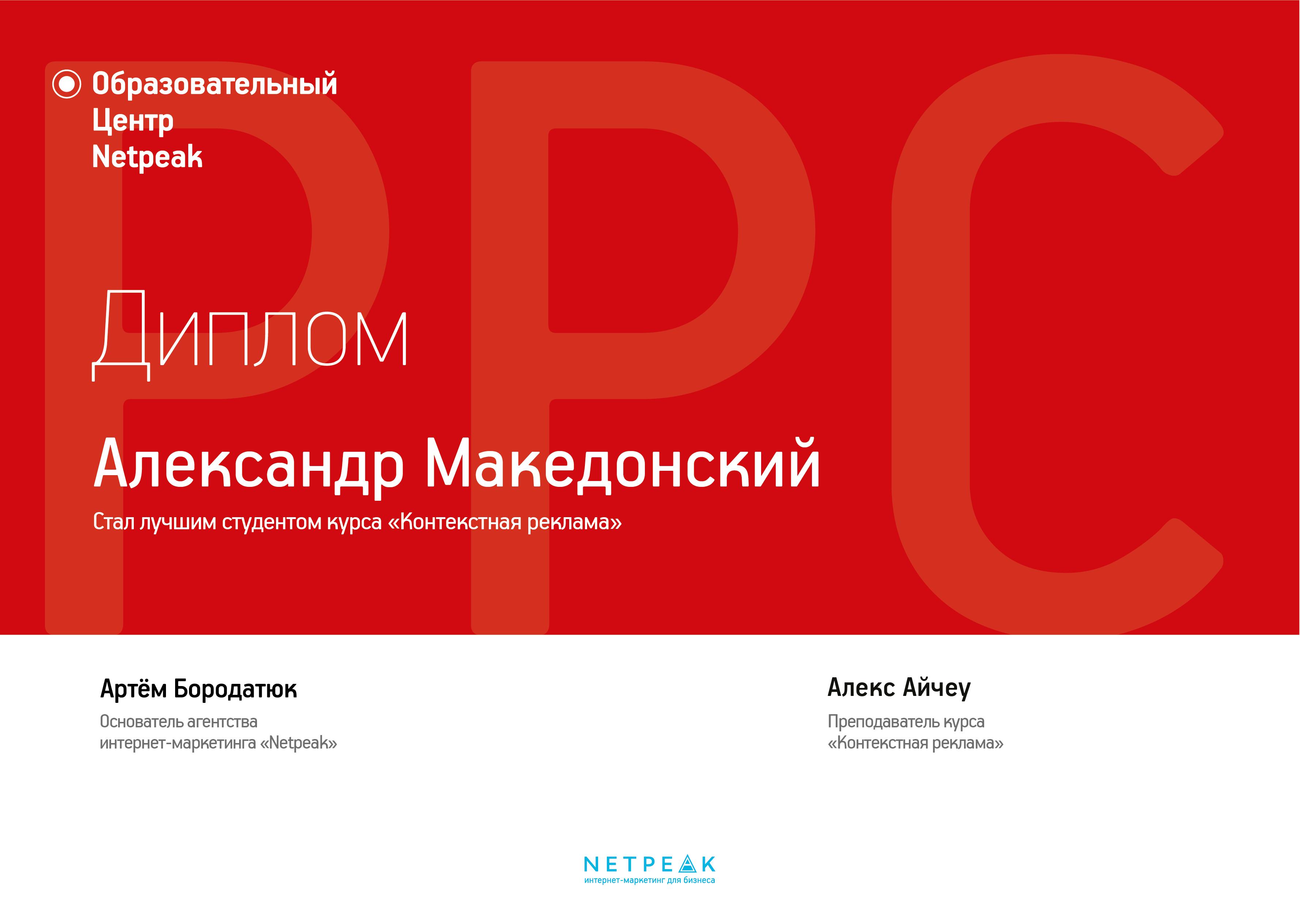 school-course-diplom-best-student_alt «PPC: контекстная реклама (Харьков)»