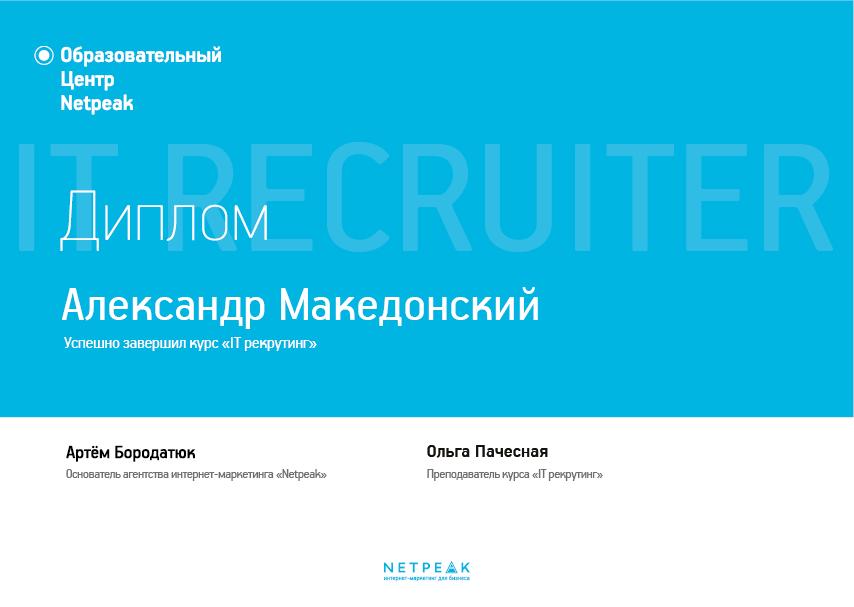 Диплом об окончании курса «Recruiter: IТ рекрутинг»