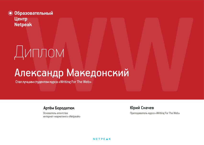 school-course-diplom-best-student_alt «WW: Writing For The Web»