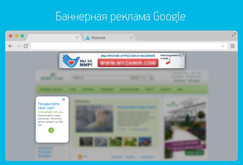 Пример баннерной рекламы в Google Display Network